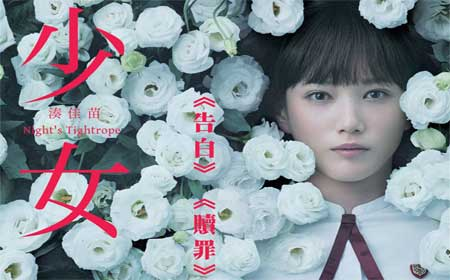 少女Night's Tightrope (2016)高清下载