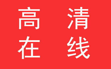 <strong><font color='#FF0000'>【平台升级公告!】高清在线播放平台:www.ma</font></strong>